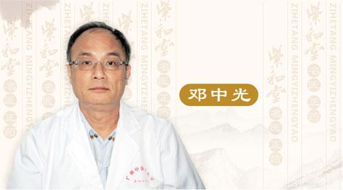 广州邓中光现在在哪出诊时间,邓中光医生预约挂号,怎么样