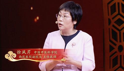 北京西苑医院徐凤芹出诊时间,预约挂号,徐凤芹怎么样