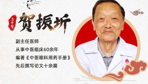 陕西西安中医贺振圻在哪里坐诊时间,如何预约挂号,易圣堂